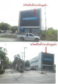 อาคารพาณิชย์หลุดจำนอง ธ.ธนาคารกรุงไทย อุทัยธานี สว่างอารมณ์ สว่างอารมณ์